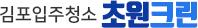 김포입주청소